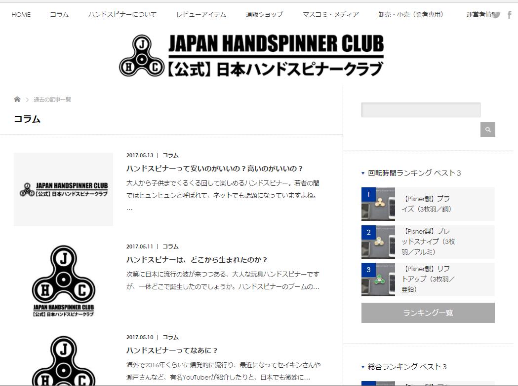 日本ハンドスピナークラブ公式サイト立ち上げました!