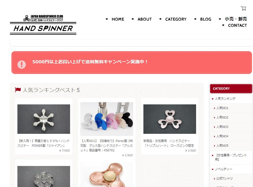 日本ハンドスピナークラブ 公式通販サイト運営開始しました!