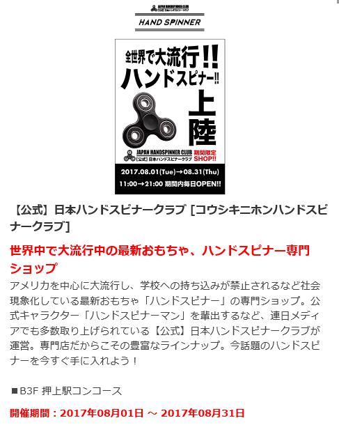 8/1~8/31 東京ソラマチでポップアップショップを出店します。
