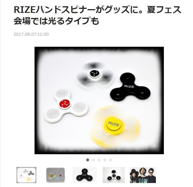 RIZEとの共同企画のプレスリリースが公開されました。